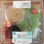 本格焼肉 カンゲン - 200円引きだったのでサラダも買えました でもね、値引きを知らずに行ったから980円でも買ってました☆