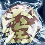道の駅 遠軽森のオホーツク - どら焼き