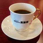 黒猫屋珈琲店 - 覚醒 めざめ <<夢の間に間に>> (ストロング)