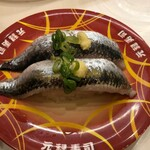 元禄寿司 - いわし125円