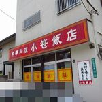 小笹飯店 - 小笹飯店
