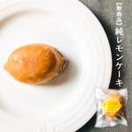 洋風笠間菓子グリュイエール - 【新商品】純レモンケーキ190円(税別)