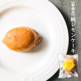 洋風笠間菓子グリュイエール - 料理写真:【新商品】純レモンケーキ190円(税別)
