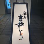 銀座 嘉.Yoshi -