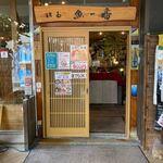 博多 魚一番 - 博多駅東の合同庁舎横手にある居酒屋さんです。