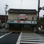 Kadoya - かどや 建物全景