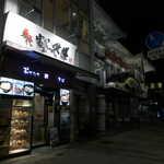 名代 富士そば - 深夜、閉館した歌舞伎座の隣に佇む、24時間営業の「富士そば」