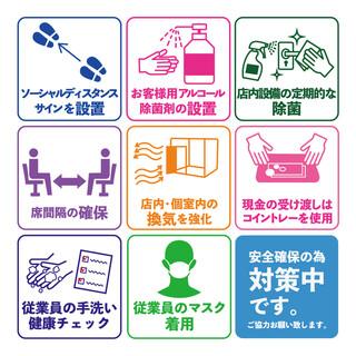 安心・安全の感染症予防対策