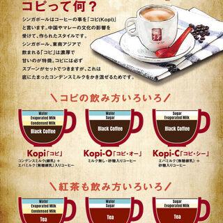 濃厚であまーい!コンデンスミルク入りコーヒー「͡コピ」