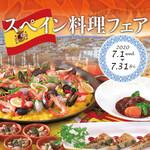 グリルキッチン ボン・ロザージュ - <7/1~31>スペイン料理フェア開催