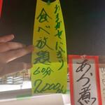 恵寿司 -
