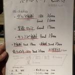 炎丸酒場 - 期間限定キャンペーン