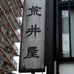 荒井屋 - 荒井屋さんの柱上看板です。