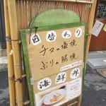 灯こ - 日替わりランチ(焼き魚2種¥700)、海鮮丼¥850