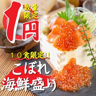 毎日限定10食!!日替わり刺身の山枡盛りが1円!!