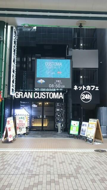 グラン カスタマ 川崎