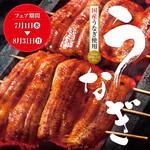 沼津甲羅本店八宏園 - 7/1〜8/31まで【期間限定】うなぎフェア開催
