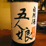 ユキガヤ食堂 - 純米五人娘