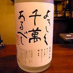 ユキガヤ食堂 - 米焼酎 よろしく千萬あるべし