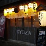 札幌餃子きたろう -