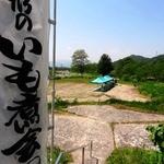 山形いも煮センター カワサキヤ - 2012年5月撮影
