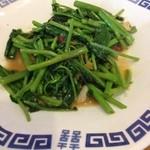 井の頭ナムチャイ - 空芯菜