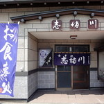 志満川食堂 - 店舗外観