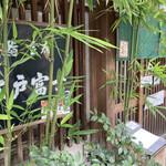 江戸富士 - 趣ある入口。
