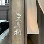 132816383 - まき村さん