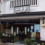 一力堂 - 古い歴史を持つ老舗 松江藩御用達でした