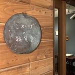 こかげ喫茶室 -