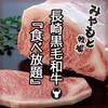 黒毛和牛食べ放題 みやもと牧場 - その他写真:最高級牛肉「長崎黒毛和牛」を堪能