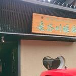 みそ・蔵カフェ - 店構えに 少しこの店であっているのかとドキドキ