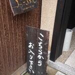 みそ・蔵カフェ - なかなか味のある手書き看板です