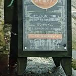 みそ・蔵カフェ - (水)(木)(金)(土)の営業です コロナから平日の方が混むようになってきたらしい