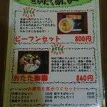 川崎屋 - お昼限定メニュー≪2012年6月現在≫