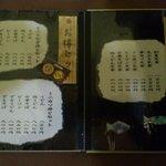 川崎屋 - メニュー③≪2012年6月現在≫