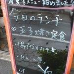 川崎屋 - 今日の日替わりランチ