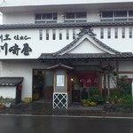川崎屋 - お店の外観