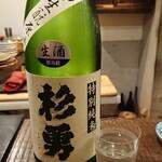 炭焼 芹生 - 冷酒は山形県の杉勇特別純米原酒、美山錦を55%精米