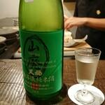 炭焼 芹生 - 冷酒は島根県の天穏山廃純米無濾過生原酒