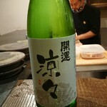 炭焼 芹生 - 冷酒は静岡県の開運涼々、兵庫県産山田錦を55%精米