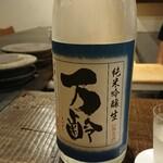 炭焼 芹生 - 冷酒は佐賀県の万齢純米吟醸薄にごり無濾過生原酒