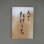 天ぷら たけうち -