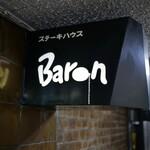 ステーキハウス バロン -