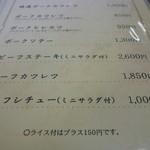 13284112 - 20年ぶりに訪問・・・・ビーフシチュー@1,000円