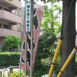 五反田 宝亭 - 川越街道沿いに立てた目印の「らーめん」と記された幟