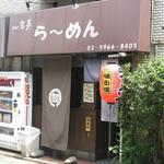 五反田 宝亭 - お店
