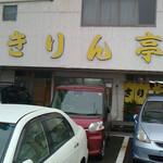 きりん亭 - お店前の駐車場は縦着け3列=計6台です