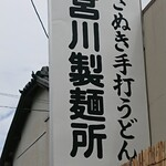 宮川製麺所 - 看板